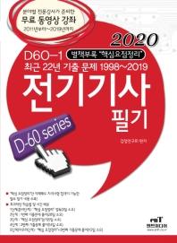 전기기사필기(2020)(D60-1)