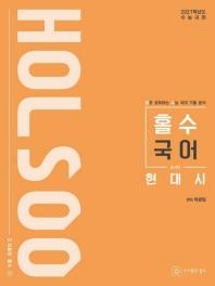 고등 국어 현대시(2020)(2021 수능대비)(홀수(Holsoo))