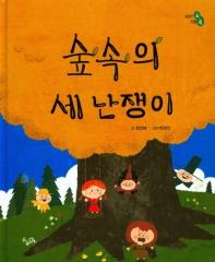 숲속의 세 난쟁이(이야기 속 지혜 쏙 시리즈)(양장본 HardCover)