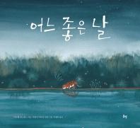 어느 좋은 날(햇살그림책 43)(양장본 HardCover)