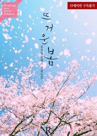 뜨거운 봄