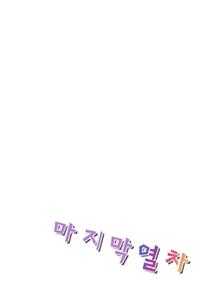 [아모르]아저씨 사랑해 - 모음집