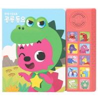핑크퐁 사운드북: 공룡동요