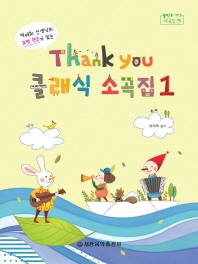 Thank you(땡큐) 클래식 소곡집. 1(알레그로 시리즈)