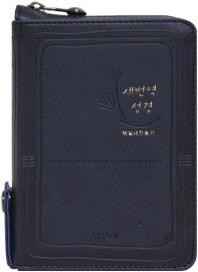 새번역 성경(해설새찬송가)(진군청)(PN42T)