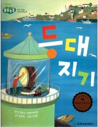 등대지기(돋움논술 어린이단편문학)(양장본 HardCover)