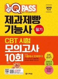 제과제빵기능사 필기 CBT 시험 모의고사 10회(2019)(원큐패스)