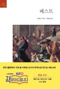 페스트(문예 세계문학선 96)