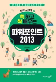파워포인트 2013(쓱 하고 싹 배우는)(쓱싹 시리즈 2)