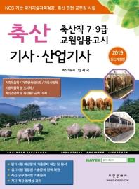 축산기사 산업기사(2019)(개정판)