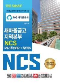 MG 새마을금고 지역본부 NCS 직업기초능력평가+일반상식(2019)(THE SMART)