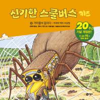 신기한 스쿨버스 키즈. 3: 거미줄에 걸리다- 거미의 먹이사냥법(양장본 HardCover)