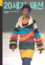 20세기 패션(11판)(시공아트 36)