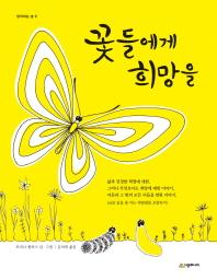 꽃들에게 희망을(생각하는 숲 6)(양장본 HardCover)