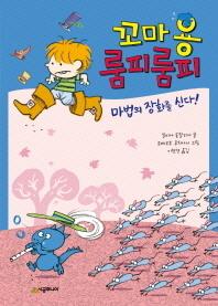 꼬마 용 룸피룸피: 마법의 장화를 신다(시공주니어문고 독서 레벨 1 55)