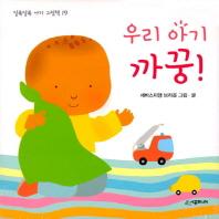 우리 아기 까꿍!(알록달록 아기 그림책 19)