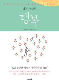 법륜 스님의 행복 /나무의마음[1-110013] 도서관용