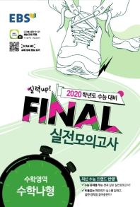 고등 수학영역 수학 나형 Final 실전모의고사(2020)