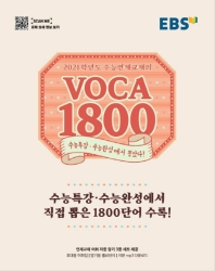 EBS 2021학년도의 수능연계교재의 Voca 1800(2020)(2021 수능대비)