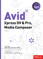 AVID XPRESS DV & PRO MEDIA COMPOSER(개정증보판)