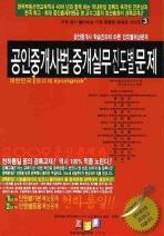 공인중개사법 중개실무 진도별 문제(2009)