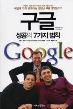 구글 성공의 7가지 법칙