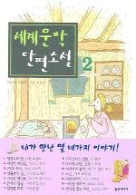 세계 문학 단편소설. 2