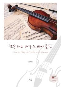 찬송가로 배우는 바이올린