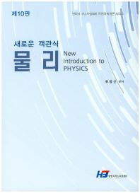 새로운 객관식 물리(10판)(변리사 1차 시험대비 자연과학개론 시리즈)