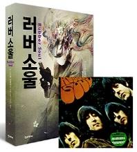 러버 소울(CD1장포함)