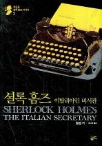 셜록 홈즈 이탈리아인 비서관(새로운 셜록 홈즈 이야기 2)(양장본 HardCover)