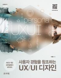 사용자 경험을 창조하는 UX/UI 디자인(열혈강의)