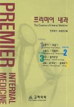 프리미어 내과 세트(양장본 HardCover)(전4권)