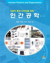 사용자 중심 디자인을 위한 인간공학