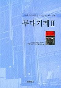 무대기계 2.(무대예술전문인자격검정표준교재)