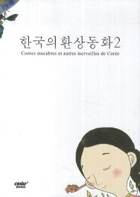 한국의 환상동화. 2
