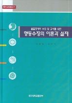 행동수정의 이론과 실제(발달장애아 부모 및 교사를 위한)(특수교육총서 7)(양장본 HardCover)