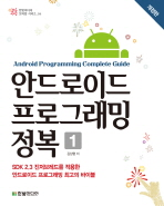 안드로이드 프로그래밍 정복. 1(개정판)(한빛미디어 모바일 시리즈 4)