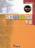 자동차정비검사기능사 축제(2011년 최신판)(3판)(족집게문제집 C)