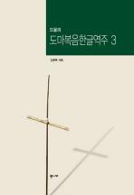 도올의 도마복음한글역주. 3(양장본 HardCover)