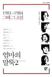 엄마의 말뚝. 2(2판)(1981 1984 그때 그 소설 4)