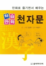 학습만화 천자문(만화로 즐기면서 배우는)(포켓북(문고판))