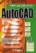AUTOCAD 2000 실전마스터(S/W포함)
