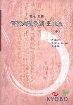 황제내경소문 왕빙주(중)