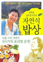 자연식 밥상(송학운 김옥경 부부의)