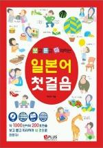 보고듣고 따라하는 일본어 첫걸음(CD1장포함, 단어장1권)