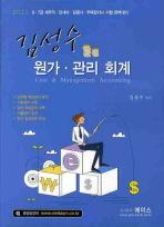 원가 관리 회계(9 7급 세무직)(2011) - 새책