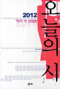 작가가 선정한 오늘의 시(2012)