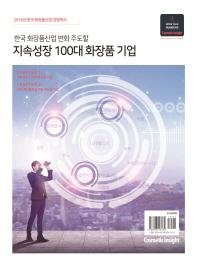 지속성장 100대 화장품 기업(한국 화장품산업 변화 주도할)