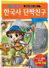 한국사 단짝친구: 고구려 편(엄마는 단짝친구)(교과서 한국사 시리즈 1)